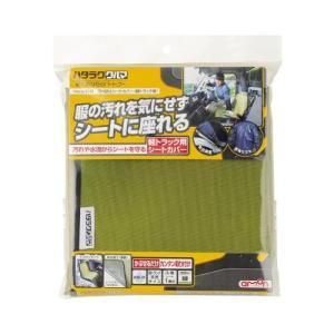 エーモン工業 【6242】汚れ防止シートカバー(軽トラック用) 緑 newfrontier