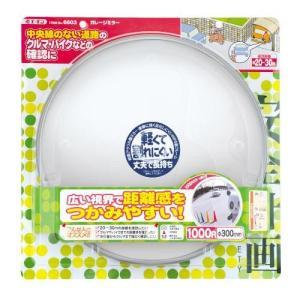エーモン工業 【6603】ガレージミラー(曲面率:1000R 丸型) newfrontier
