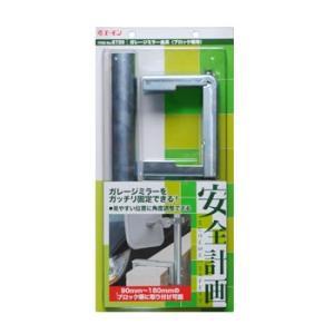 AODEA エーモン 6720 ガレージミラーアタッチメント(ブロック用) newfrontier