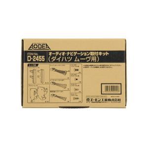 amon エーモン D2455 オーディオ・ナビゲーション取付キット(ダイハツ ムーブ・ウェイク用) newfrontier