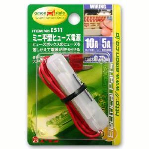 エーモン工業 ミニ平型ヒューズ電源 10Aから5A E511 newfrontier