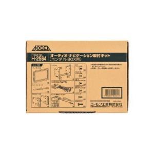 amon エーモン H2564 オーディオ・ナビゲーション取付キット(ホンダ N-BOX/N-BOX カスタム JF3/4用)|newfrontier