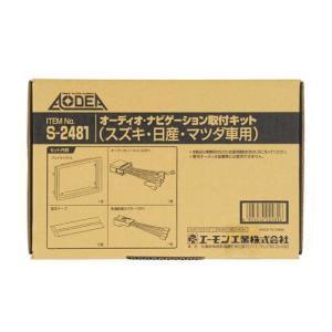 amon エーモン S2481 オーディオ・ナビゲーション取付キット(スズキ・日産・マツダ車用)の画像