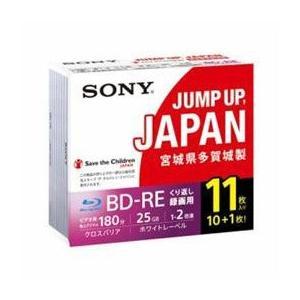 <欠品 未定>☆ソニー USB2.0 2倍速対応BD-RE 11枚パック 25GB 11BNE1VSPS2|newfrontier