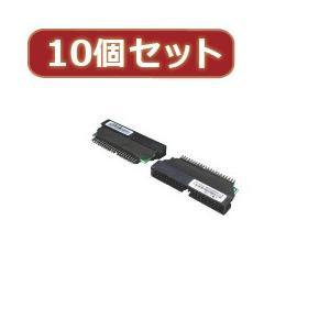 ☆変換名人 【10個セット】 IDE40pinオス→44pinオス 40A-44AX10|newfrontier