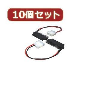 ☆変換名人 【10個セット】 IDE44pinメス→40pinオス 44B-40AX10|newfrontier