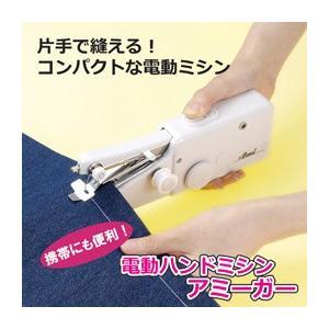 ☆後藤 電動ハンドミシン アミーガー 807455 newfrontier