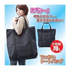 ☆後藤 でっかいトートバッグ 809763|newfrontier
