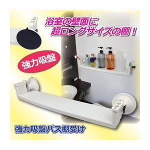 ☆田邊金属工業所 強力吸盤バス棚受け 809774|newfrontier