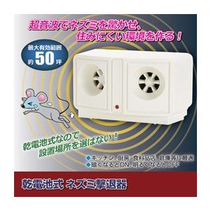 ☆セーブ・インダストリー 電池式 ネズミ撃退器 810307|newfrontier