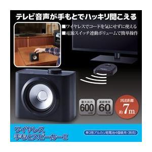 ☆旭電機化成 ワイヤレス 手もとスピーカー 811463|newfrontier