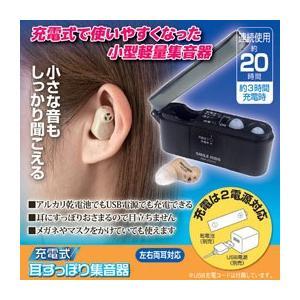 ☆旭電機化成 充電式 耳すっぽり集音器 811783|newfrontier
