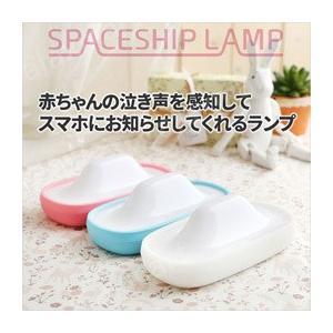 ☆AJAX スマホ連動多機能LEDランプ SPACESHIP LAMP ホワイト AJX90708 newfrontier