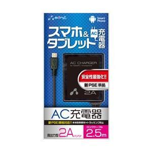 ☆エアージェイ 新PSE対策 AC充電器forタブレット&スマホ 2.5mケーブルBK AKJ-PD725 BK|newfrontier