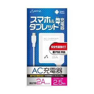 ☆エアージェイ 新PSE対策 AC充電器forタブレット&スマホ 2.5mケーブルWH AKJ-PD725 WH|newfrontier