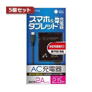 ☆【5個セット】 エアージェイ 新PSE対策 AC充電器forタブレット&スマホ 2.5mケーブルBK AKJ-PD725 BKX5|newfrontier