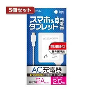 ☆【5個セット】 エアージェイ 新PSE対策 AC充電器forタブレット&スマホ 2.5mケーブルWH AKJ-PD725 WHX5|newfrontier