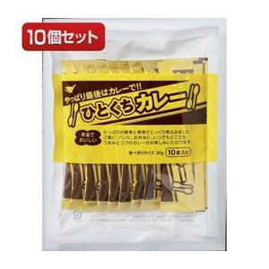 ☆宮島醤油 ひとくちカレー10個セット AZB0002X10|newfrontier