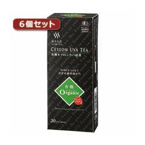 ☆麻布紅茶 有機セイロンウバ紅茶6個セット AZB0113X6|newfrontier