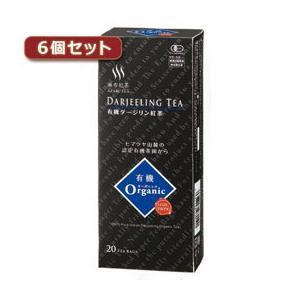 ☆麻布紅茶 有機ダージリン紅茶6個セット AZB0120X6|newfrontier