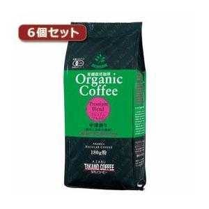 <欠品 未定>☆タカノコーヒー オーガニックコーヒー プレミアムブレンド6個セット AZB0122X6|newfrontier