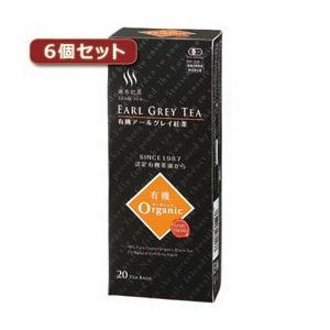 <欠品 未定>☆麻布紅茶 有機アールグレイ紅茶6個セット AZB0137X6|newfrontier