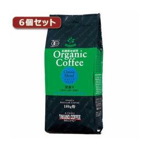 ☆タカノコーヒー オーガニックコーヒー クラシックブレンド6個セット AZB0139X6|newfrontier