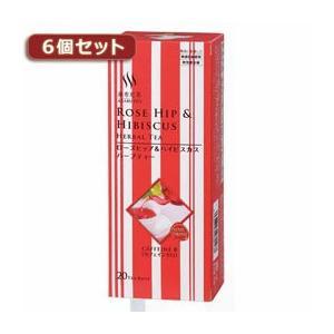 <欠品 未定>☆麻布紅茶 ローズヒップ&ハイビスカス ハーブティー6個セット AZB0168X6|newfrontier