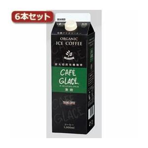 ☆タカノコーヒー 炭火焙煎有機アイスコーヒー無糖6本セット AZB0211X6|newfrontier
