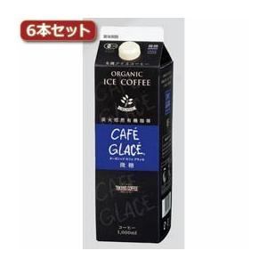 ☆タカノコーヒー 炭火焙煎有機アイスコーヒー微糖6本セット AZB0228X6|newfrontier