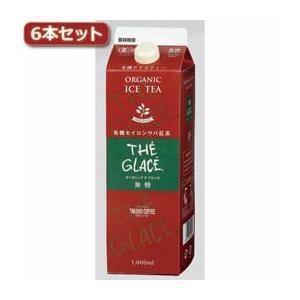☆タカノコーヒー 有機アイスティーセイロンウバ紅茶無糖6本セット AZB0235X6|newfrontier
