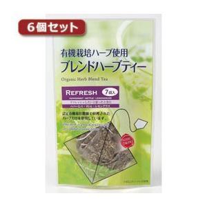 ☆麻布紅茶 有機栽培ハーブ使用 ブレンドハーブティー リフレッシュブレンド6個セット AZB0378X6|newfrontier