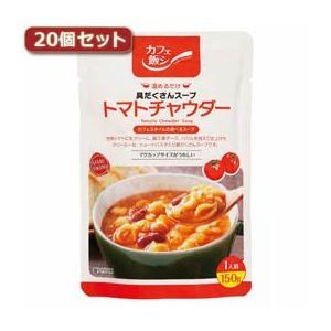 ☆麻布タカノ 〜カフェ飯シ〜具だくさんスープトマトチャウダー20個セット AZB0915X20 newfrontier