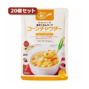 ☆麻布タカノ 〜カフェ飯シ〜具だくさんスープ コーンチャウダー20個セット AZB0917X20 newfrontier