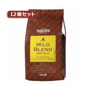 ☆タカノコーヒー マイルドブレンド12個セット AZB0918X12|newfrontier