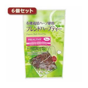 ☆麻布紅茶 有機栽培ハーブ使用 ブレンドハーブティー ヘルシーブレンド6個セット AZB0919X6|newfrontier