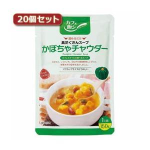 ☆麻布タカノ 〜カフェ飯シ〜具だくさんスープ かぼちゃチャウダー20個セット AZB0924X20 newfrontier