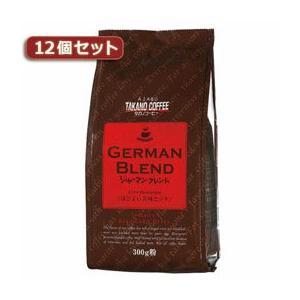 ☆タカノコーヒー ジャーマンブレンド12個セット AZB0925X12|newfrontier