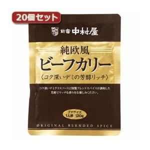☆新宿中村屋 純欧風ビーフカリー コク深いデミの芳醇リッチ20個セット AZB0997X20 newfrontier