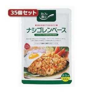 ☆麻布タカノ 〜カフェ飯シ〜 ナシゴレンベース35個セット AZB1016X35 newfrontier