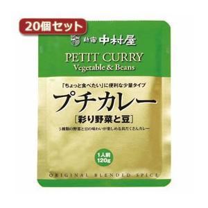 ☆新宿中村屋 プチカレー彩り野菜と豆20個セット AZB1743X20 newfrontier
