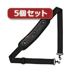 ☆【5個セット】サンワサプライ ショルダーベルト(パッド取り外しタイプ) BAG-BELT5X5|newfrontier