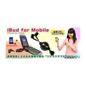 <欠品 未定>☆サンコー iBud for Mobile IBUDMB01|newfrontier