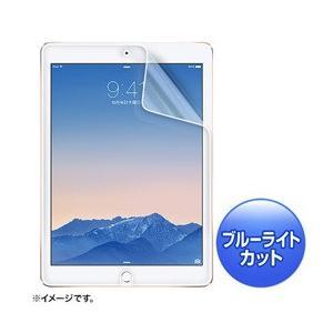 ☆サンワサプライ iPadAir2用ブルーライトカット液晶保護指紋防止光沢フィルム LCD-IPAD6BC newfrontier