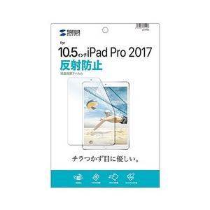 ☆サンワサプライ Apple10.5インチiPadPro2017用液晶保護反射防止フィルム LCD-IPAD9 newfrontier