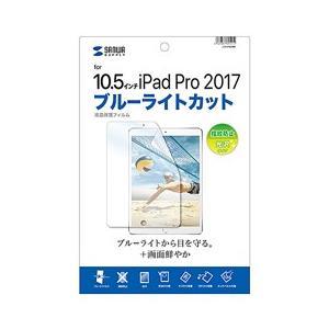 ☆サンワサプライ Apple10.5インチiPadPro2017用ブルーライトカット液晶保護指紋防止光沢フィルム LCD-IPAD9BC newfrontier