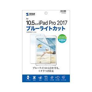☆サンワサプライ Apple10.5インチiPadPro2017用ブルーライトカット液晶保護指紋反射防止フィルム LCD-IPAD9BCAR newfrontier