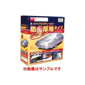 ARADEN アラデン 自動車用ボディーカバー 受注生産3週間 特注オクトプラス 防炎 RAV4 5ドア専用|newfrontier