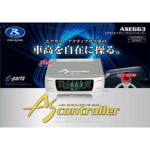 Datasystem データシステム エアサスコントローラー ASE663|newfrontier