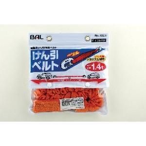 大橋産業(株) BAL 自動車けん引伸縮ベルト1.4t 品番:1621|newfrontier